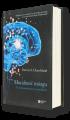 moralnosc-mozgu